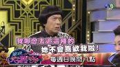 160508華視天王豬哥秀預告藝人篇一,哈哈哈八卦蘭!