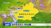 新疆喀什·伽师县发生6.4级地震 临时资讯 20200119