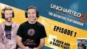 「神秘海域2:纵横四海」Nolan North与Troy Baker的欢乐游戏实况 Part 1