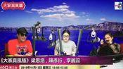 思浩大談TVB港姐冠軍黃嘉雯冇Job接!爆出港姐冠軍每月人工幾多!(大家真瘋Show) bji 2.1