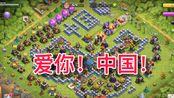 【飓风联】献给祖国70华诞!(COC中国地图阵)