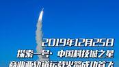 """2019年12月25日16时50分,""""探索一号·中国科技城之星""""商业亚轨道运载火箭成功首飞"""
