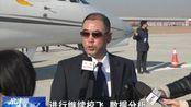 北京大兴国际机场完成首次飞行校验