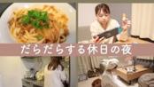 【饼干搬运】【sega shiori】【东京妹子的独居生活】懒散游戏的夜晚!动物之森发售!【Night Routine】