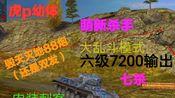 [WOTB]敏捷的战场杀手!六级车7k输出! 大乱斗模式 vk30.01(p) 七杀 7k2输出