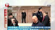 """入狱13年今再审!""""张志超案""""13年后再审宣判无罪"""