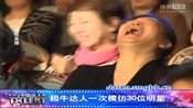 China's Got Talent中国达人秀初赛:超牛达人一次模仿30位明星