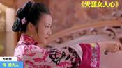 《天涯女人心》薛佳凝遇尴尬 方贻萱霸气示范面对骚扰的正确打开方式