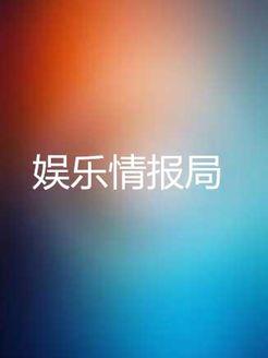 娱乐情报局[2019]海报剧照