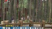 宜春:明月山景区部分景点暂时关闭