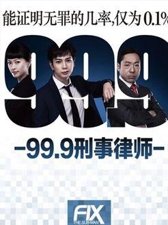 99.9:刑事专业律师