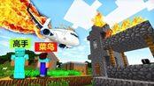 婷哥Minecraft:一家大型运输机撞向了菜鸟跟高手的家乡!
