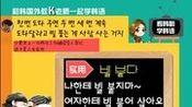 蓝轨迹韩语 女人篇 来自星星的你 看剧学韩语