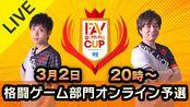 【FAVCUP】格闘ゲーム部門オンライン予選 Itsuki 夺亚