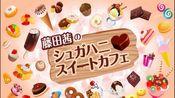 【广播生肉】『藤田茜的Sugar Honey Sweet Cafe』第36回 (2019.10.14)