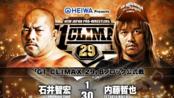 Tetsuya Naito vs. Tomohiro Ishii - NJPW G1 Climax 29 Day 8