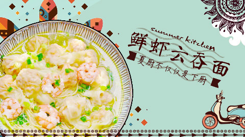 丨夏厨丨鲜虾云吞面VOL.134