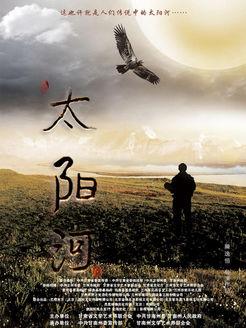 太阳河(剧情片)