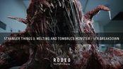 美剧《怪奇物语》第三季 融化效果 与 TomBruce 怪物 特效解析 by Rodeo FX