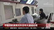 中国民航首条对外空中大通道启用