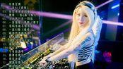 Chinese DJ - (中文舞曲) - 2019年最劲爆的DJ歌曲 -.拥抱你离去 - 为自己干杯 - 20首精选歌曲 超好听