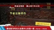 广东红木家具巡回展上海站截止至7月25日 引爆市民购买红木热情