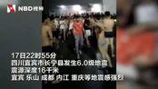 6月17日22时55分四川宜宾发生6级地震,视频现场