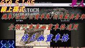 【Asimo】GTAOL 1.45 線上模式 修正各類型車庫的幽靈車格 PS4&XBOX1
