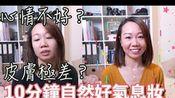 【potatofish yu】【化妝】(中字) 心情不好?皮膚妝態差?10分鐘化出好氣息妝容!