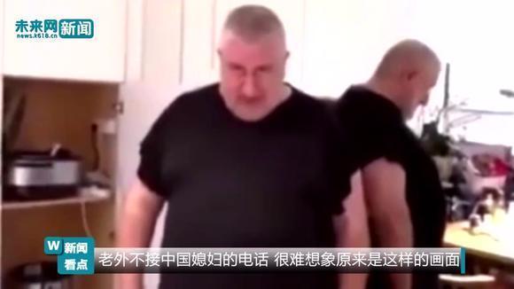 老外不接中国媳妇电话 最后的惩罚措施真的亮了!