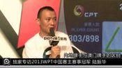 德州扑克-14年-PPTV专访2013WPT中国赛主赛事冠军陆振华-专题