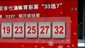 """北京市电脑体育彩票""""33选7"""" 第11297期开奖结果"""