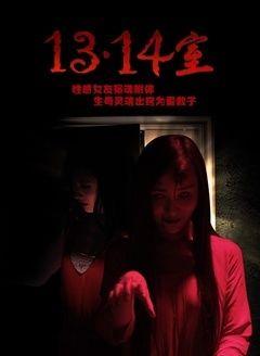 13·14室(恐怖片)