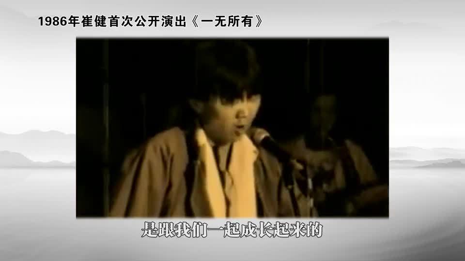 亲历中国摇滚黄金时代