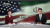 [新闻30分]美宣布对伊朗新制裁措施 鲁哈尼:伊朗不寻求同美国的战争