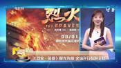 北京电影学院举办主题党建活动 6月票房报收41.53亿元创新高