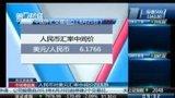 市场零距离2013-20130621-人民币对美元汇率中间价四连跌