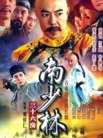 南少林 DVD版 普通话
