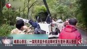 峨眉山景区:一架民用直升机迫降时发生意外 两人受伤