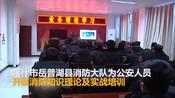 【新疆】喀什市公安人员开展消防安全知识培训 提高实战能力-小橘子的搜狐视频-新疆资讯新闻
