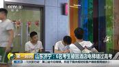 山东济宁:6名考生被困酒店电梯错过高考