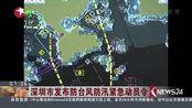 深圳市发布防台风防汛紧急动员令