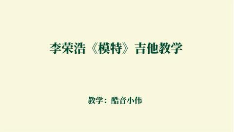 李荣浩《模特》吉他教学(含吉他谱)