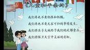 5.儿童和平条约-名师辅导 北师大版三年级语文上册