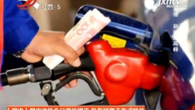 国内油价18日调价搁浅 机构预测未来或降价
