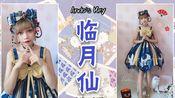 【月儿Tsuki】Lolita开箱 - 临月仙☆裙摆超大的和风jsk★一条因fr推广和店主作死捧臭脚而受牵连的裙子